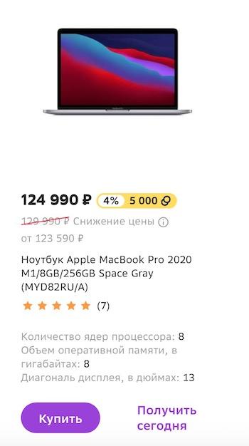 где купить macbook pro с m1 дешевле 2021 год