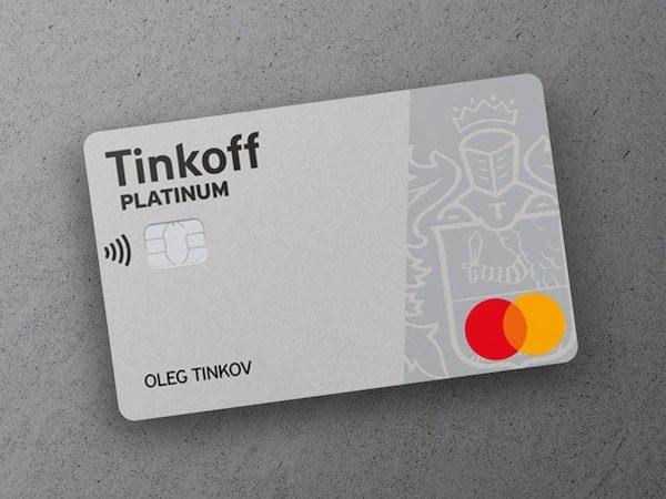 кредитки, которые дают всем - и одна из них это тинькофф платинум!