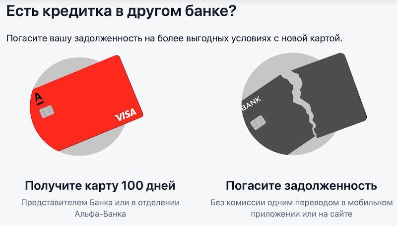 """рефинансирование других кредиток по карте """"100 дней без процентов"""" от """"Альфа-Банка"""""""