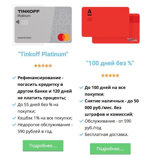 сравнение кредитных карт, которые дают всем без исключения