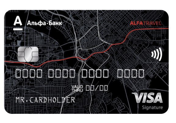 кредитная карта alfa travel - обзор