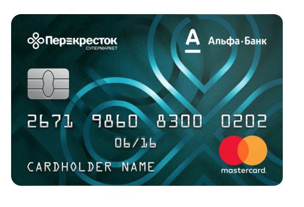 """кредитная карта """"Перекрёсток"""" от Альфа-банка"""