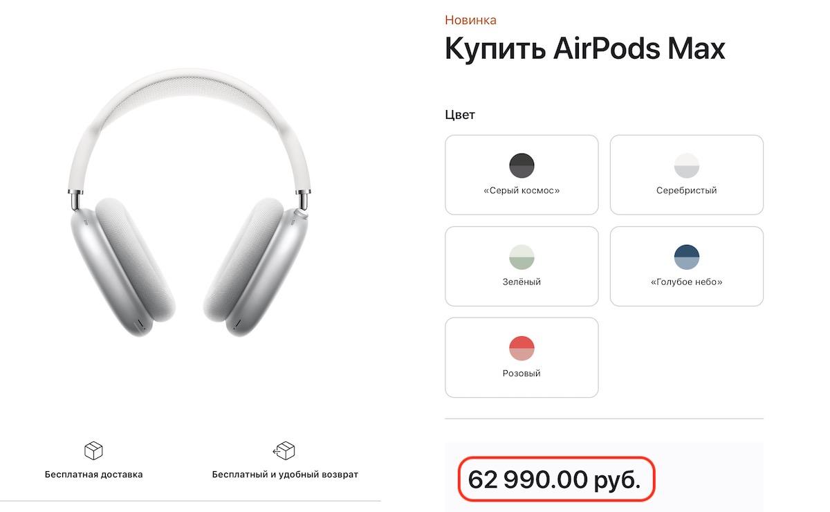 купить apple airpods max в россии, цена - 62 990 рублей