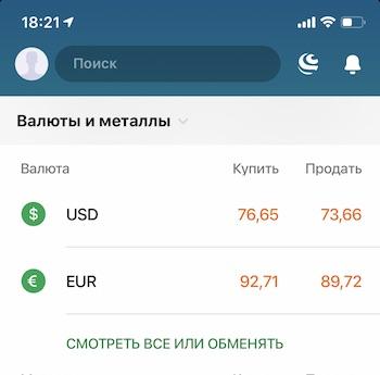 где и как купить валюту подешевле