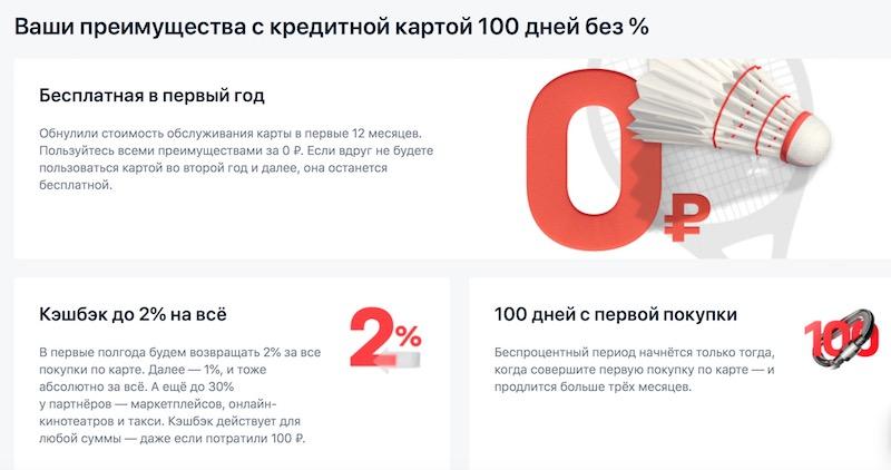 """бесплатное обслуживание и кэшбэк 2% по карте """"100 дней без процентов"""""""