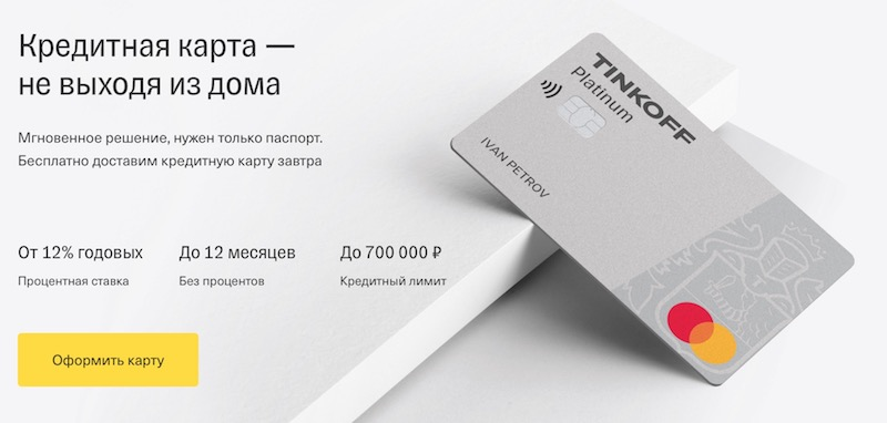 """кредитная карта """"тинькофф лпатинум"""" с льготным периодом до 55 дней"""
