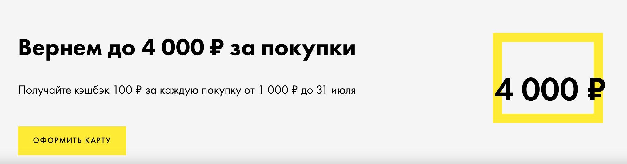 """кэшбэк 10% по карте """"110 дней без процентов"""" от райффайзенбанка"""