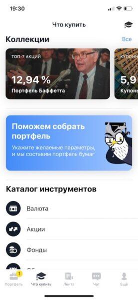 тинькофф инвестиции - приложение