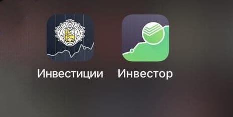 """""""тинькофф инвестиции"""" или """"сбербанк инвестор"""" - что лучше?"""
