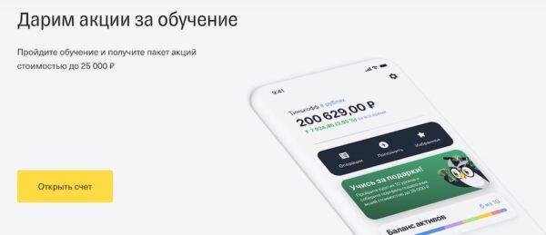 тинькофф инвестиции - акция на пакет акций за 25 000 рублей