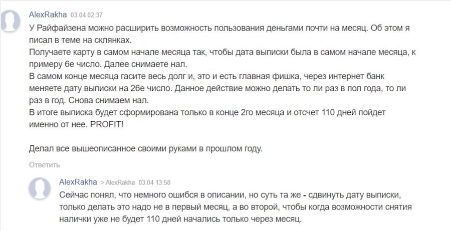 """обналичка на 150 дней по карте """"110 дней без %"""" от райффайзенбанка"""