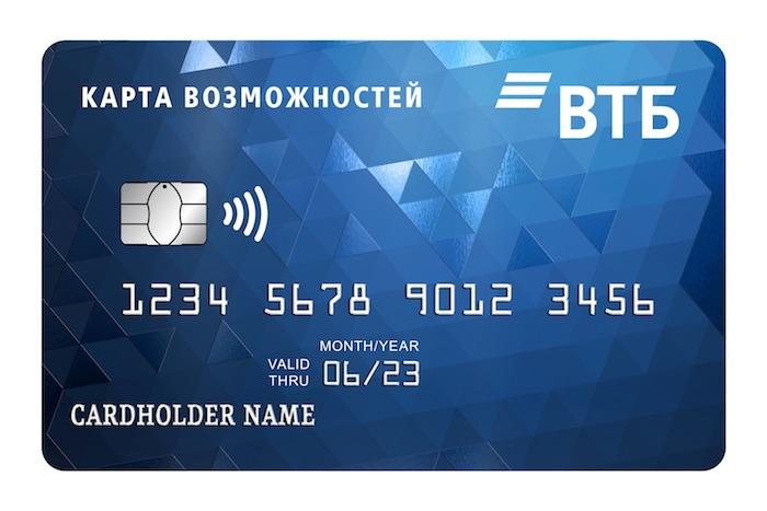 Какая кредитка — самая выгодная в России?