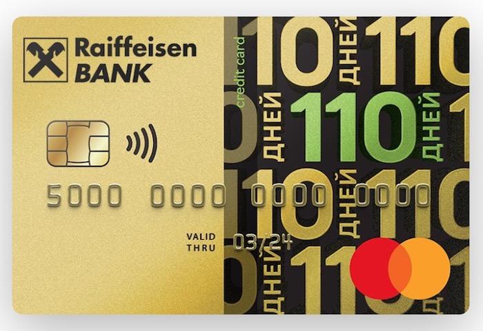 кредитная карта 110 дней без процентов от райффайзенбанка