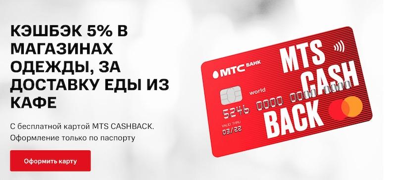 """кредитная карта """"мтс кэшбэк"""" с льготным периодом до 111 дней"""