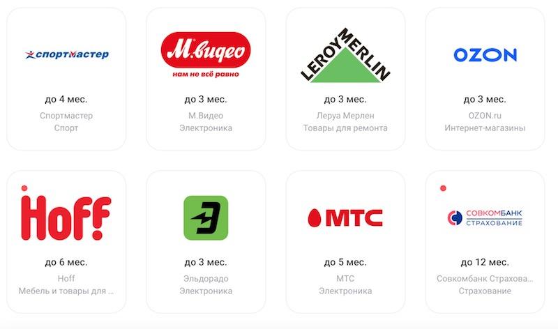 магазины-партнеры по карте