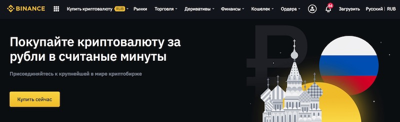 binance на русском языке