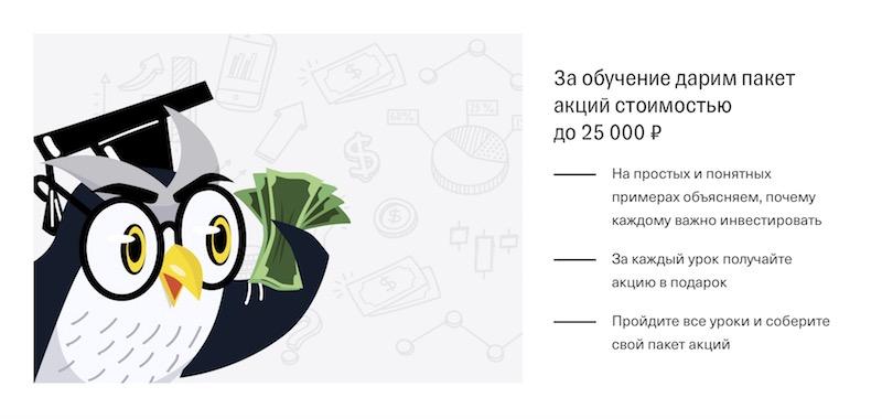 "тинькофф инвестиции, акция ""акции до 25 000 рублей в подарок за обучение"""