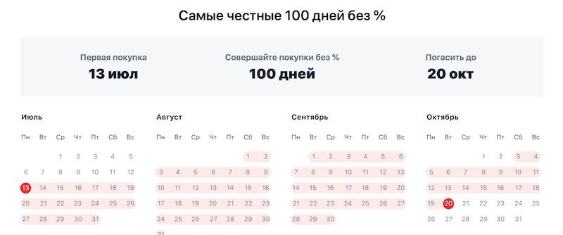самые честные 100 денй без процентво от альфа-банка