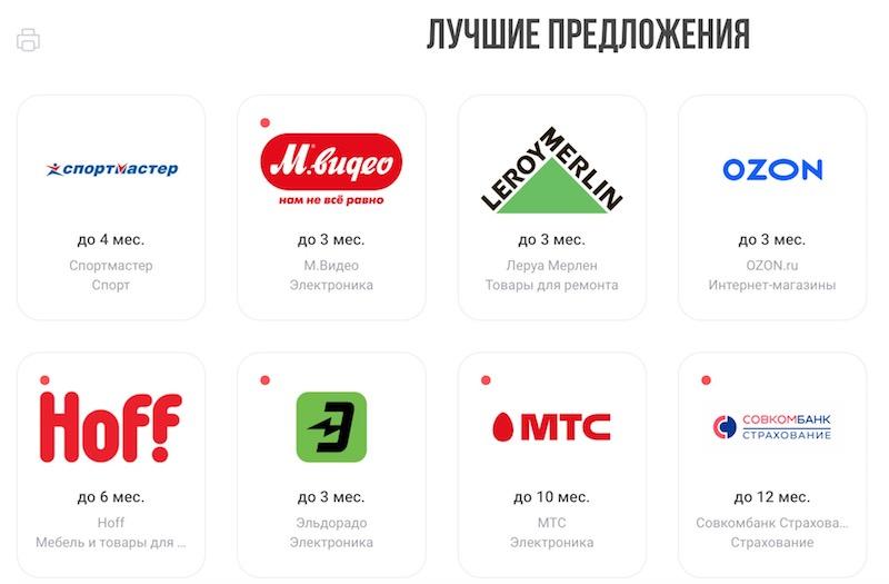 """магазины-партнеры по карте рассрочки """"халва"""""""