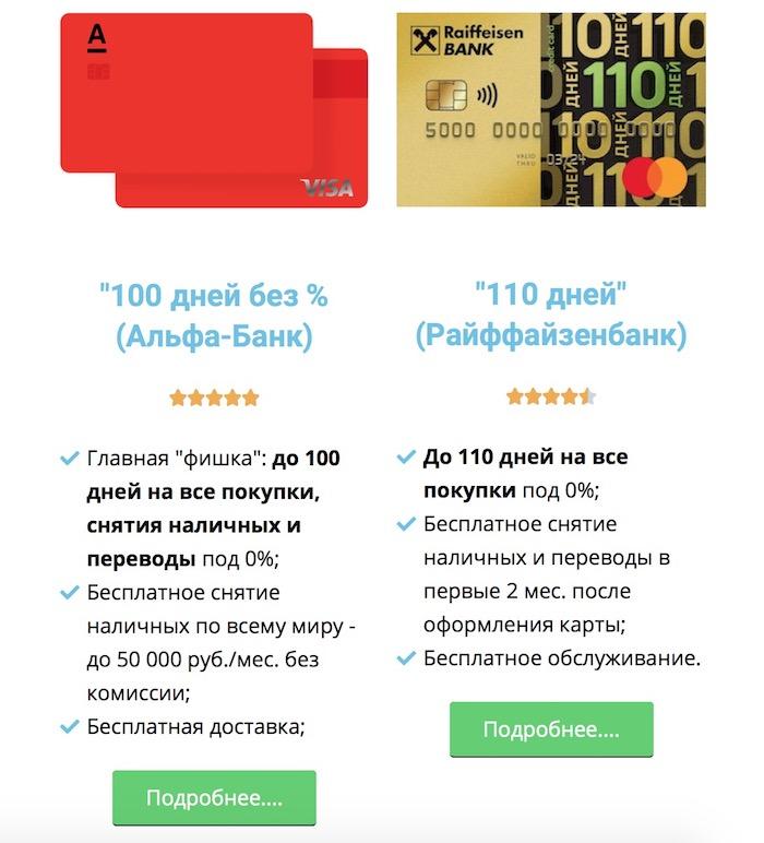 2 лучших предложения по кредитным картам-2021