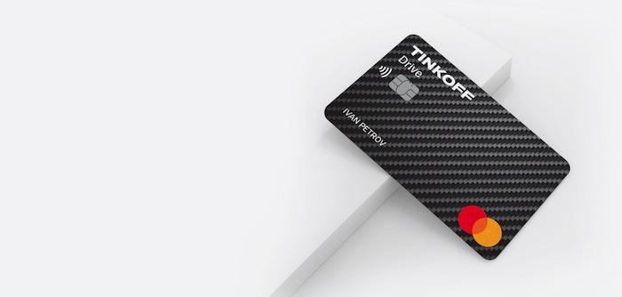 tinkoff drive - кредитная карта от банка тинькофф