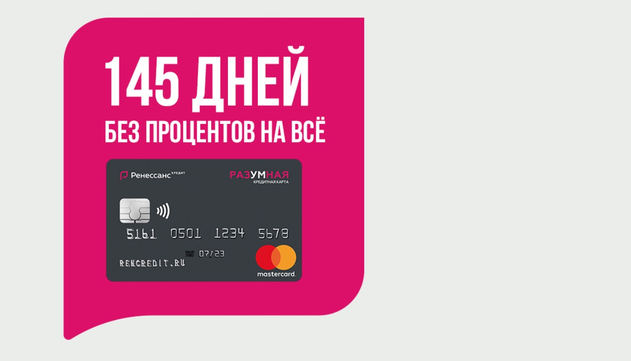 "Кредитная карта ""Разумная"