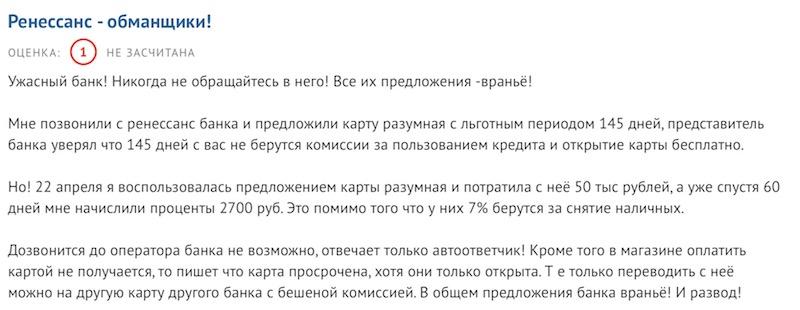"""отзыв о кредитный карте """"Разумная"""" с 145 дней без процентов (%)"""