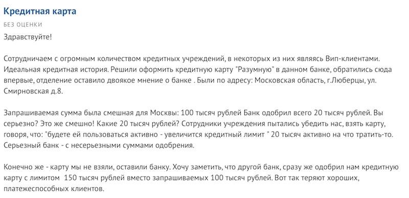 """и еще один отзыв о кредитный карте """"Разумная"""" с 145 дней без процентов (%)"""