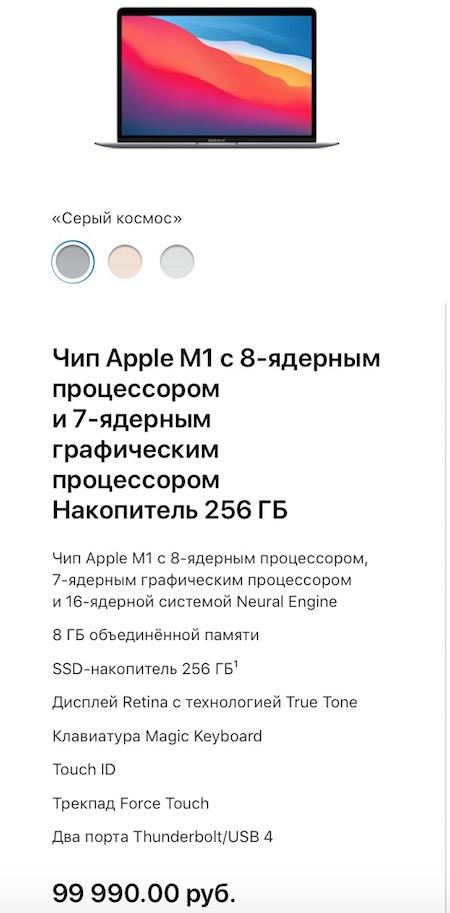 Где купить MacBook Air с M1 - официальная цена от Apple в России