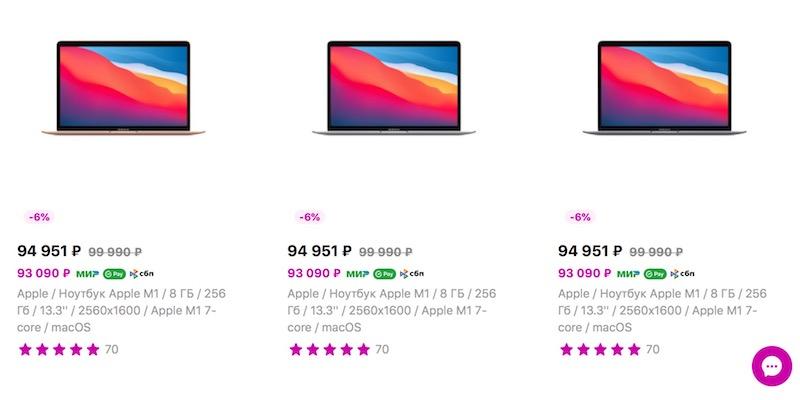 Где купить MacBook Air с M1 - цена в Wildberries