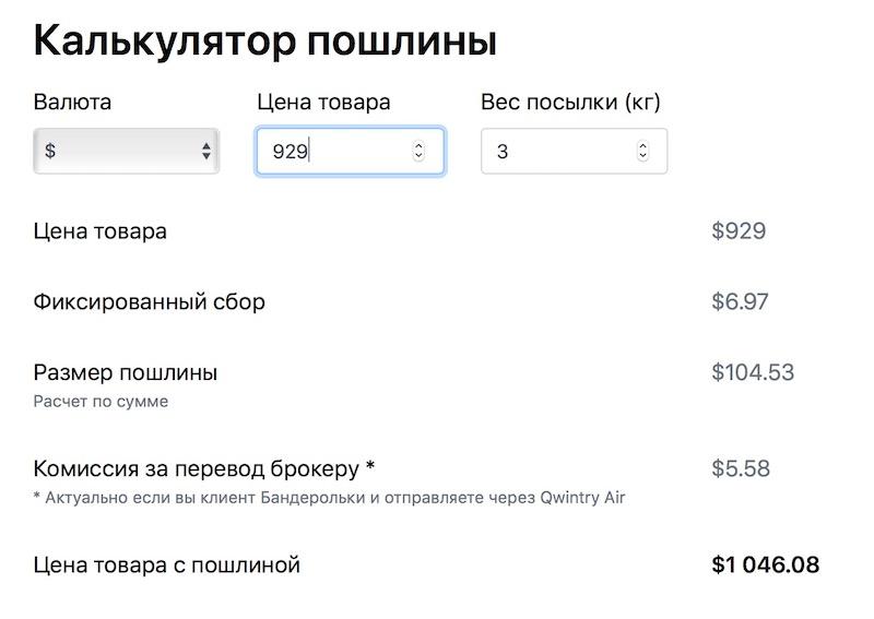 Сколько стоит привезти макбук эйр с м1 из сша - таможенный калькулятор