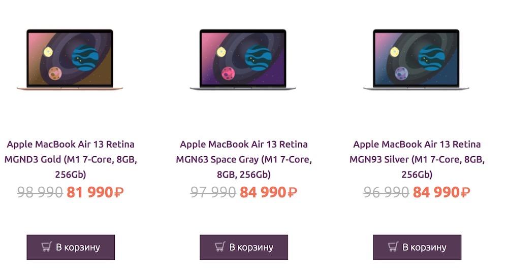 Где купить MacBook Air с M1 - цена в BigGeek