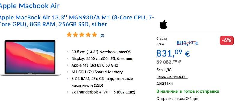 Где купить MacBook Air с M1 - цена в магазине Computeruniverse (Германия)