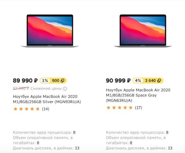 Где купить MacBook Air с M1 - цена в SberMegaMarket