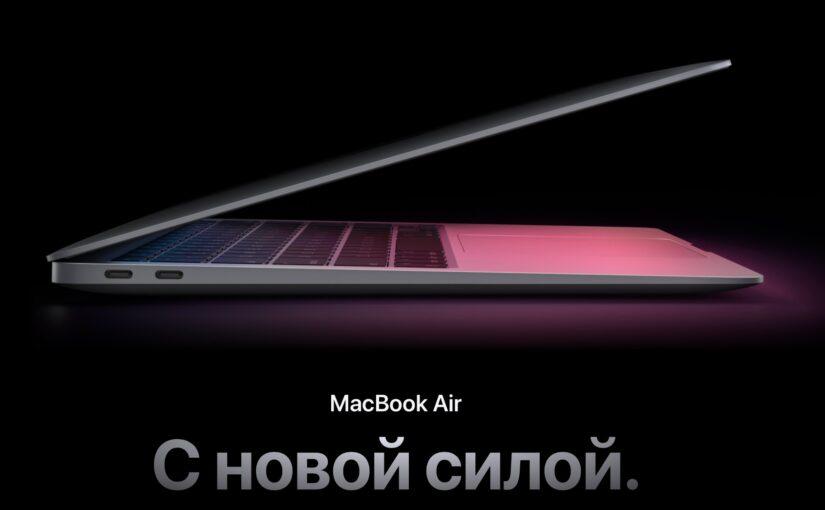 macbook air m1 - изображение с официально сайта Apple