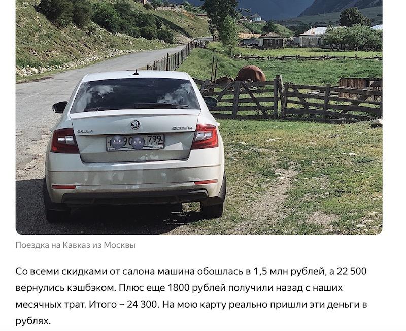 Райффайзенбанк - кэшбэк 1,5% за машину